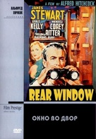 Rear Window - Russian DVD movie cover (xs thumbnail)