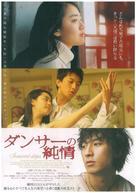 Daenseo-ui sunjeong - Japanese Movie Poster (xs thumbnail)