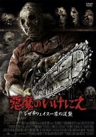 Texas Chainsaw Massacre 3D - Japanese DVD movie cover (xs thumbnail)