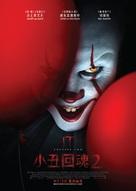 It: Chapter Two - Hong Kong Movie Poster (xs thumbnail)