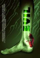 Kako, To - British Movie Poster (xs thumbnail)