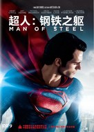 Man of Steel - Chinese DVD movie cover (xs thumbnail)