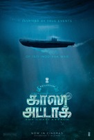 The Ghazi Attack - Indian Movie Poster (xs thumbnail)