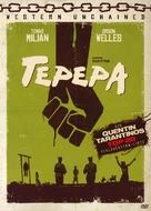 Tepepa - German DVD cover (xs thumbnail)