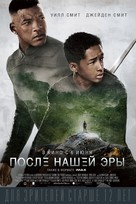 After Earth - Russian Movie Poster (xs thumbnail)