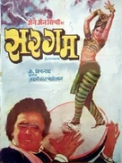 Sargam - Indian Movie Poster (xs thumbnail)