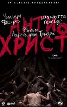 Antichrist - Russian Movie Poster (xs thumbnail)