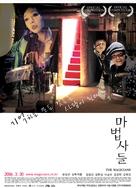 Mabeopsadul - South Korean poster (xs thumbnail)
