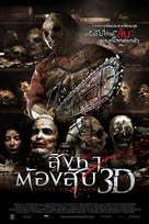 Texas Chainsaw Massacre 3D - Thai Movie Poster (xs thumbnail)