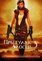 Resident Evil: Extinction - Belorussian Movie Poster (xs thumbnail)