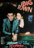 The Big Town - Japanese Movie Poster (xs thumbnail)