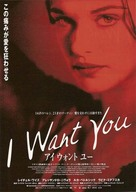 I Want You - Japanese poster (xs thumbnail)