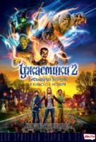 Goosebumps 2: Haunted Halloween - Russian Movie Poster (xs thumbnail)