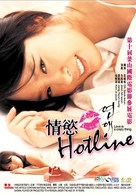 Yeonae - Hong Kong Movie Poster (xs thumbnail)