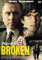 Broken - Japanese Movie Cover (xs thumbnail)