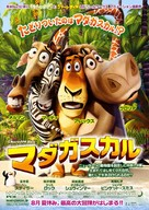 Madagascar - Japanese Movie Poster (xs thumbnail)