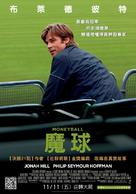 Moneyball - Taiwanese Movie Poster (xs thumbnail)
