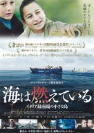 Fuocoammare - Japanese Movie Poster (xs thumbnail)