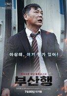 Busanhaeng - South Korean Movie Poster (xs thumbnail)