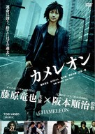 Chameleon - Japanese Movie Cover (xs thumbnail)