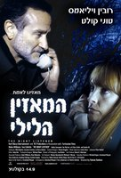 The Night Listener - Israeli Movie Poster (xs thumbnail)