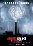 An Inconvenient Truth - Hong Kong Movie Poster (xs thumbnail)