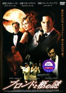 The Cat's Meow - Japanese DVD cover (xs thumbnail)