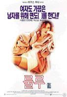 Las edades de Lulú - South Korean Movie Poster (xs thumbnail)