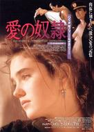 Of Love and Shadows - Japanese Movie Poster (xs thumbnail)