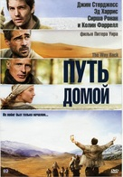 The Way Back - Russian DVD cover (xs thumbnail)