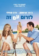 Just Go with It - Israeli Movie Poster (xs thumbnail)
