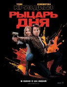 Knight and Day - Russian Movie Poster (xs thumbnail)
