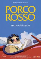 Kurenai no buta - Italian Movie Poster (xs thumbnail)