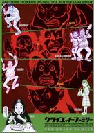 Choyonghan kajok - Japanese Movie Poster (xs thumbnail)