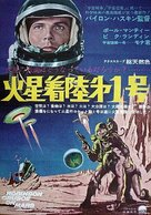 Robinson Crusoe on Mars - Japanese Movie Poster (xs thumbnail)