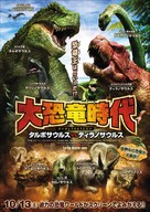 Jeom-bak-i: Han-ban-do-eui Gong-ryong 3D - Japanese Movie Poster (xs thumbnail)