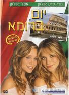 When in Rome - Israeli Movie Cover (xs thumbnail)