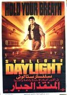 Daylight - Egyptian Movie Poster (xs thumbnail)