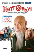 Khottabych - Russian Movie Poster (xs thumbnail)
