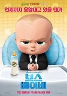 The Boss Baby - South Korean Movie Poster (xs thumbnail)