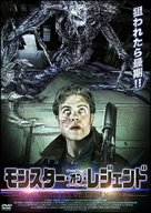 Scarecrow - Japanese Movie Cover (xs thumbnail)