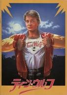 Teen Wolf - Japanese Movie Poster (xs thumbnail)