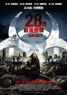 28 Weeks Later - Taiwanese Advance movie poster (xs thumbnail)