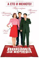 Invitè, L' - Bulgarian Movie Poster (xs thumbnail)