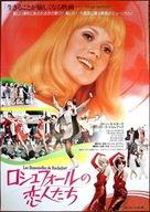 Les demoiselles de Rochefort - Japanese Movie Poster (xs thumbnail)