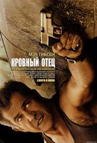Blood Father - Russian Movie Poster (xs thumbnail)