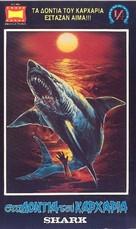 Shark: Rosso nell'oceano - Greek Movie Cover (xs thumbnail)