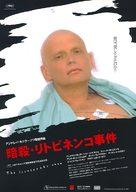 Rebellion: The Litvinenko Case - Japanese Movie Poster (xs thumbnail)