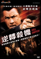 Kill Switch - Taiwanese Movie Cover (xs thumbnail)
