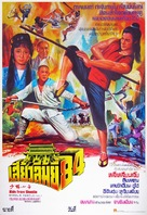 Kids From Shaolin - Thai Movie Poster (xs thumbnail)